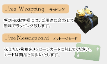 Free Wrapping ラッピング